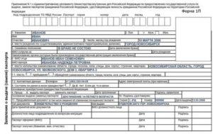 Заявление о выдаче паспорта по форме 1п в 14 лет образец заполнения