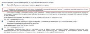 Оказание сопротивления сотруднику полиции статья ук рф 318