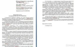 Возражение по административному исковому заявлению