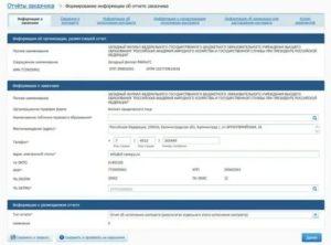 Исполнение контракта в еис по 44 фз инструкция