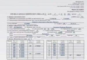 В 2 ндфл указывается выплаченный или начисленный доход по аренде