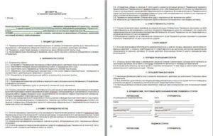 Договор на фотоуслуги с между юридическими лицами
