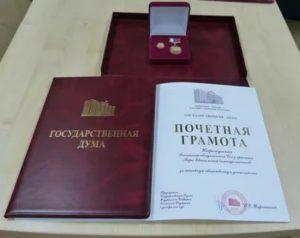 Перечень документов от депутата саратовской думы на почетную грамоту
