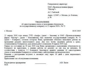 Сопроводительное письмо к уведомлению о расторжении договора