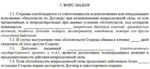 Письмо транспортнрой компаниио форс мажорных обстоятельствах образец 2020