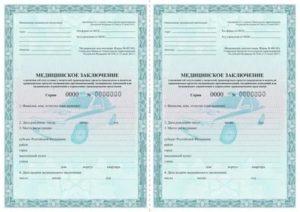 Узнать онлайн номер лицензии мед справки