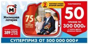 Жилищная лотерея какие призы разыгрываются