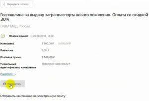 Почта россии оплата госпошлины
