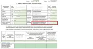 Образец заполнения рсв за 1 квартал 2020г по договорам гпх
