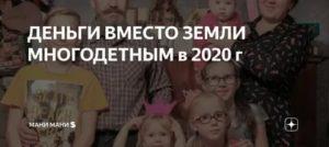 Деньги вместо земли многодетным семьям 2020 челябинск