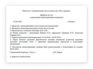 Образец приказа на инвентаризацию ос в 2020г