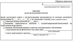 Образец письма в аижк по отказу реструктуризации