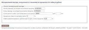 Рассчитать материальную выгоду с беспроцентного займа онлайн
