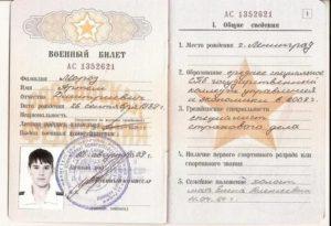 Почему при замене ву требуют военный билет