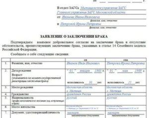 Подать онлайн заявление в загс сергиев посад