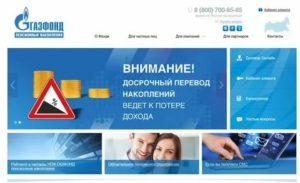 Газфонд новосибирск работа отзывы