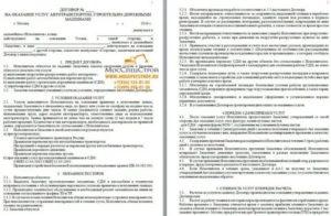 Договор аренды автокрана образец скачать бесплатно
