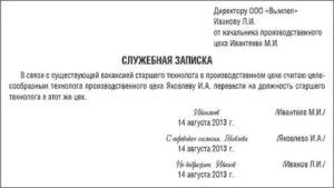 Служебка на перевод на другую должность образец