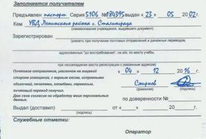 Как заполнить обратную сторону извещения почта россии