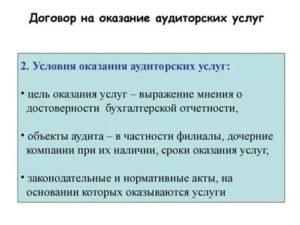 Договор об оказании аудиторских услуг заполненный пример