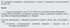 Образец заявление о передаче дела по подсудности 2020