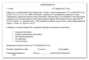 Доверенность на подписание торг 12 образец